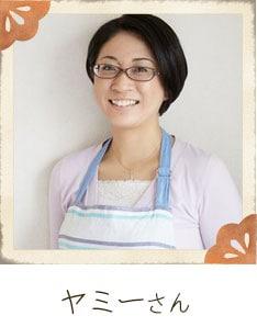 ヤミーさん 世界中のお料理を3ステップの簡単レシピにしてお届けする、料理研究家・料理ブロガー。2006年1月に料理ブログをスタートし、レシピの簡単さと面白さからたちまちネットやテレビで話題に。