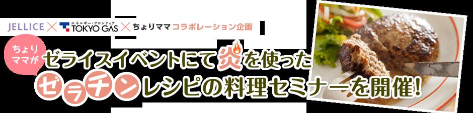 JELLICE×東京ガス×ちょりママコラボレーション企画