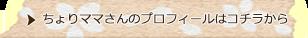 料理家・食育アドバイザー ちょりママ(西山京子)さんのプロフィールはコチラから