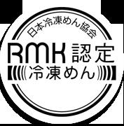 RMK認定マーク
