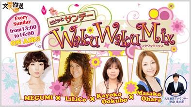 文化放送ラジオ「ピピッとサンデー WakuWaku Mix」