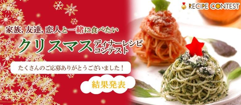 家族、友達、恋人と一緒に食べたいクリスマスディナーレシピコンテスト