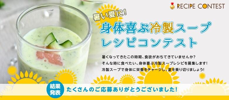 暑い夏に!身体喜ぶ冷製スープレシピコンテスト