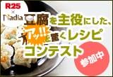 R25×Nadia 豆腐を主役にした、アッ!!と驚くレシピコンテスト
