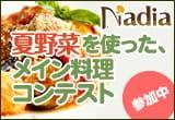 野菜をしっかり食べよう!夏野菜を使った、メイン料理コンテスト