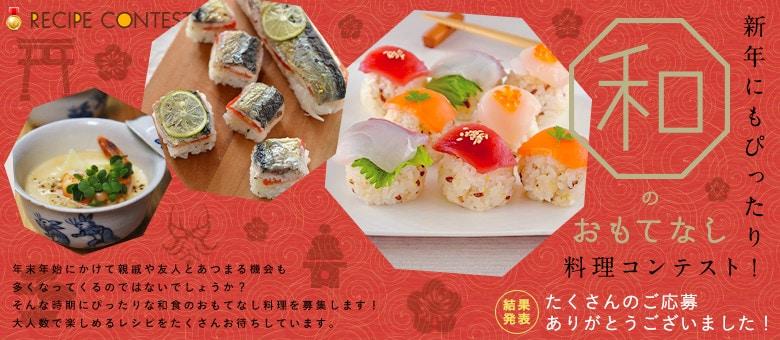新年にもぴったり!和のおもてなし料理コンテスト