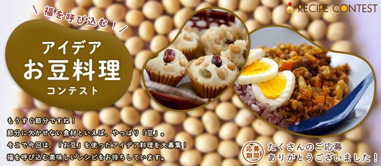 福を呼び込む!アイデアお豆料理コンテスト