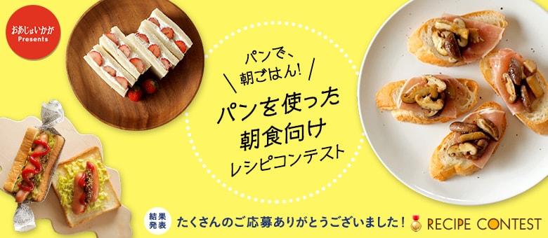 パンで、朝ごはん!パンを使った朝食向けレシピコンテスト