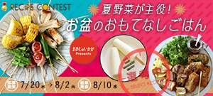 夏野菜が主役!お盆のおもてなしごはんレシピコンテスト