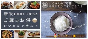 新米を美味しく食べるご飯のお供レシピコンテスト