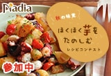秋の味覚 ほくほく芋を楽しむレシピコンテスト