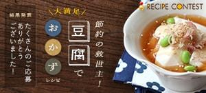 節約の救世主!豆腐で大満足おかずレシピコンテスト