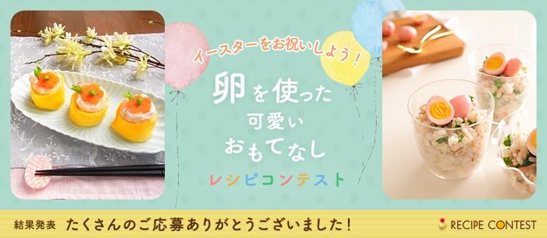 イースターをお祝いしよう 卵を使った可愛いおもてなしレシピコンテスト