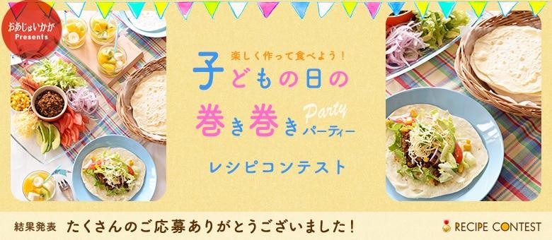 楽しく作って食べよう!子どもの日の巻き巻きパーティーレシピコンテスト