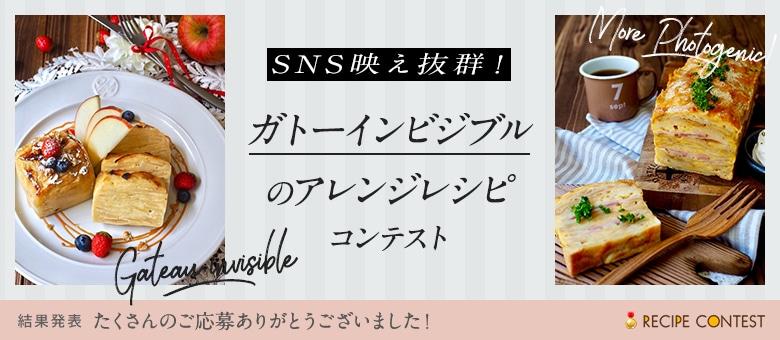 SNS映え抜群!ガトーインビジブルのアレンジレシピコンテスト