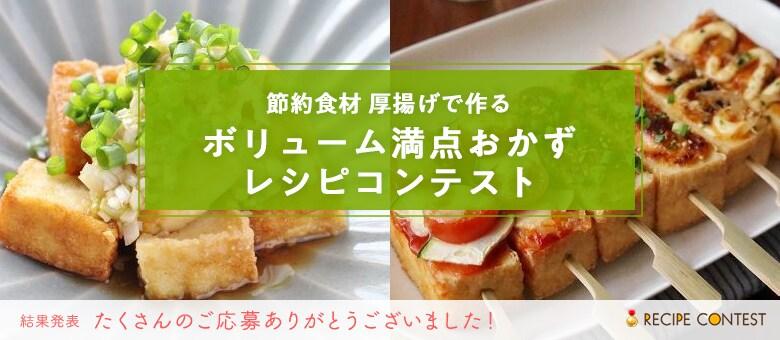 節約食材厚揚げで作る ボリューム満点おかずレシピコンテスト