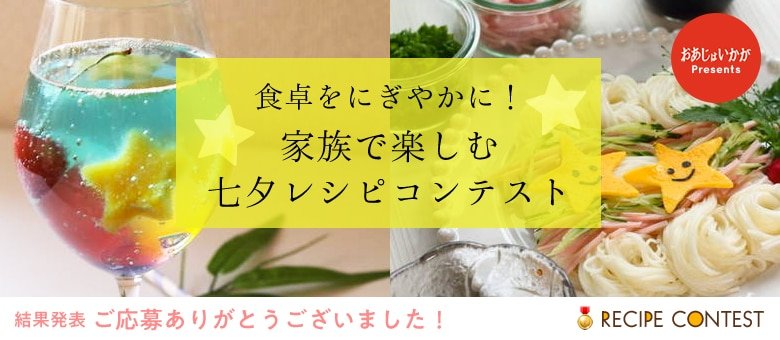 食卓をにぎやかに!家族で楽しむ七夕レシピコンテスト