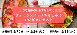 ひな祭りのおもてなしに!フォトジェニックちらし寿司レシピコンテスト