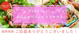 作り置きできる! お花見弁当レシピコンテスト