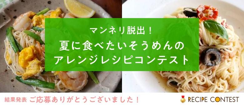 マンネリ脱出!夏に食べたいそうめんのアレンジレシピ