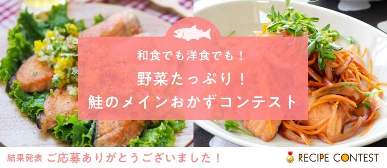 和食でも洋食でも!野菜たっぷり!鮭のメインおかずコンテスト