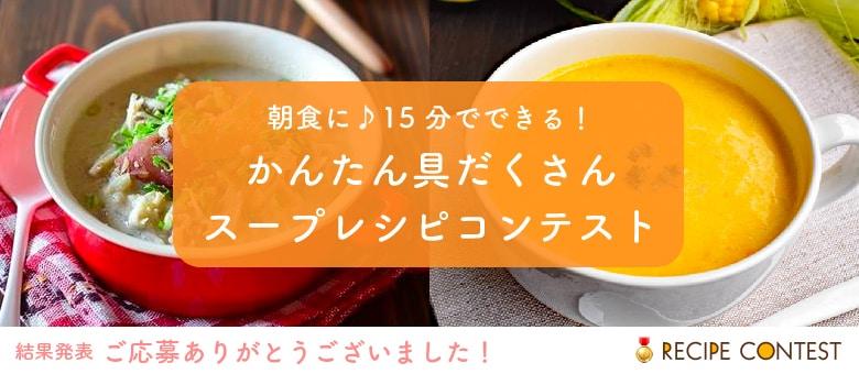朝食に♪15分でできる簡単具だくさんスープレシピ