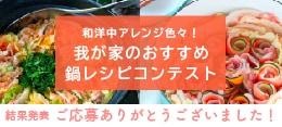 和洋中アレンジ色々!我が家のおすすめ鍋レシピコンテスト