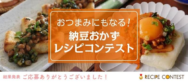 おつまみにもなる!納豆おかずレシピコンテスト