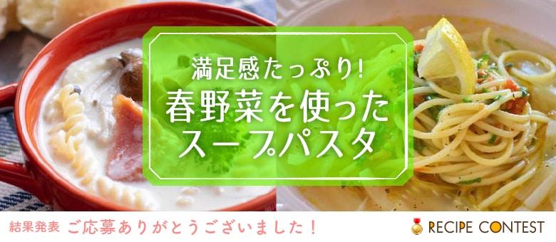 満足感たっぷり!春野菜を使ったスープパスタ