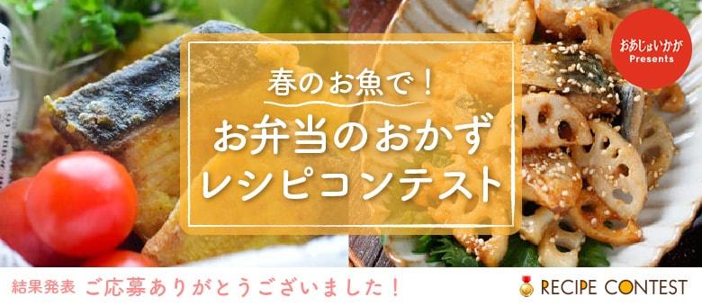 春のお魚で!お弁当のおかずレシピコンテスト