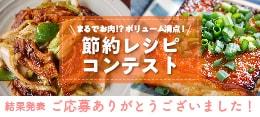 まるでお肉⁉ボリューム満点!節約レシピコンテスト