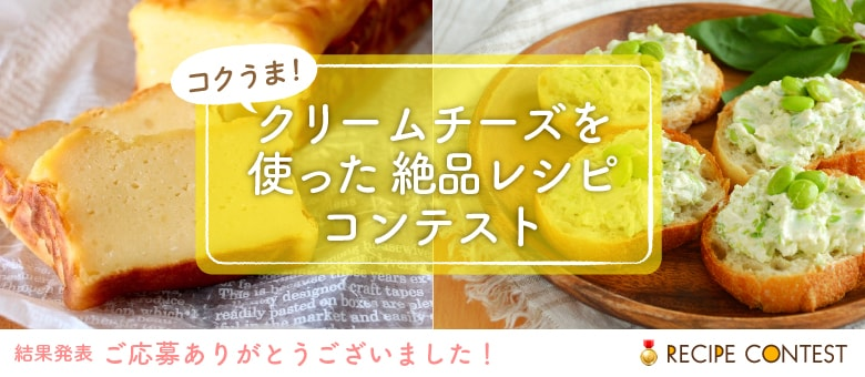 コクうま!クリームチーズを使った絶品レシピコンテスト