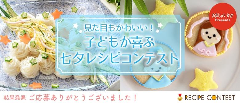 見た目もかわいい!子どもが喜ぶ七夕レシピコンテスト