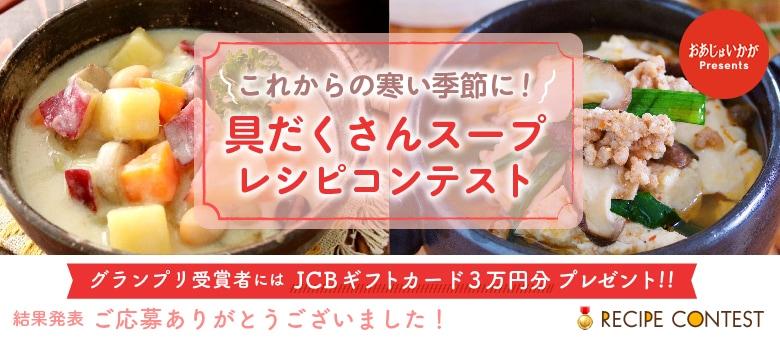 これからの寒い季節に!具だくさんスープレシピコンテスト