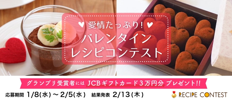 愛情たっぷり!バレンタインレシピコンテスト