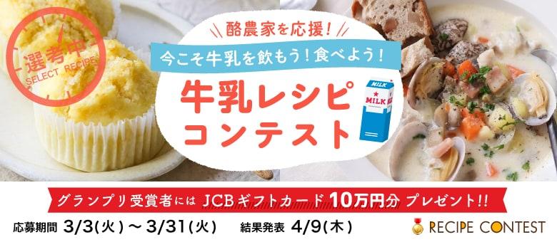 酪農家を応援!今こそ牛乳を飲もう!食べよう!牛乳レシピコンテスト