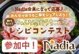 \Nadia会員になって応募♪/ みんなでおうちご飯をシェアしよう! 知りたい!みんなのおうちご飯 レシピコンテスト