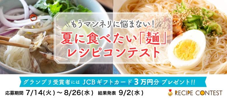 もうマンネリに悩まない!夏に食べたい「麺」レシピコンテスト