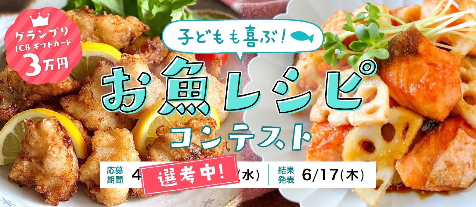 子どもも喜ぶ!お魚レシピコンテスト