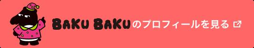 BAKUBAKUのプロフィールを見る