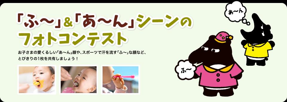 「ふ〜」&「あ〜ん」シーンのフォトコンテスト