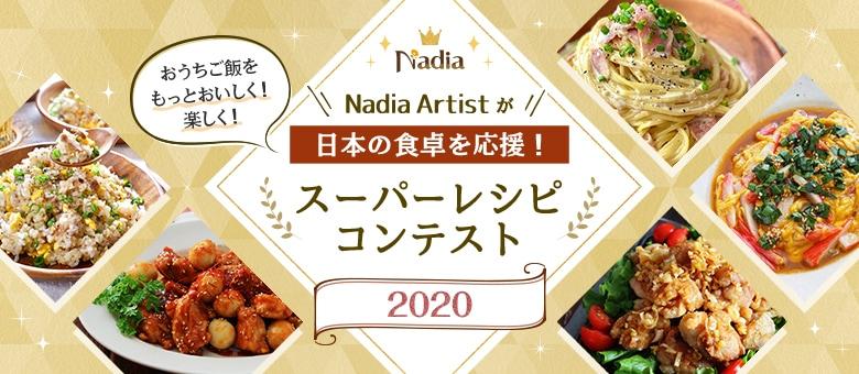 Nadia Artistがお助け!日本の食卓を応援 Nadiaスーパーレシピコンテスト2020