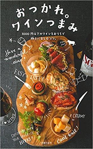 高橋善郎:主婦の友社発刊 書籍「おつかれ。ワインつまみ」<br>1000円以下のワインをおうちで極上に楽しむコツ。