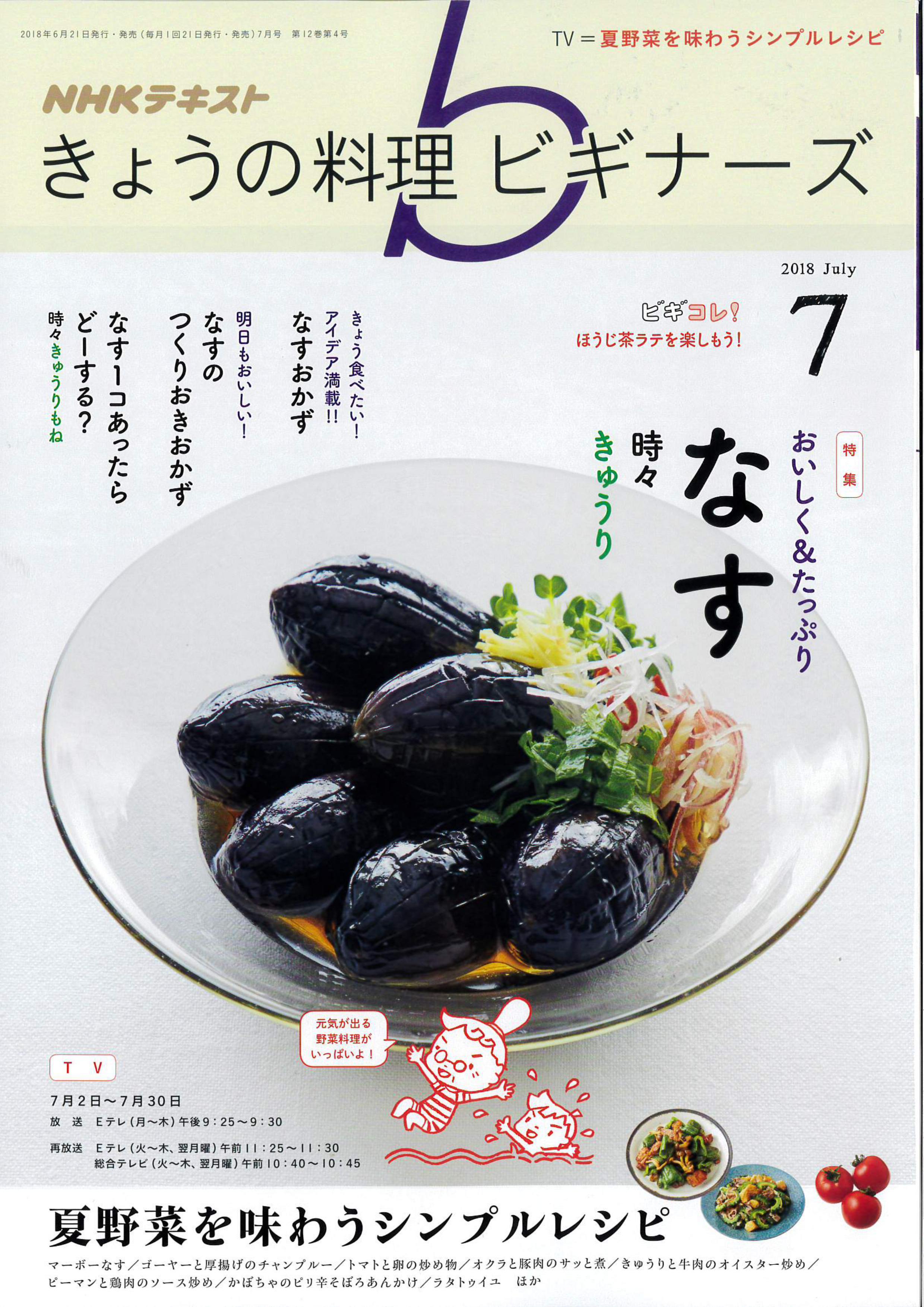ヤミー:NHK きょうの料理ビギナーズ 7月号(2018年6月21日発売)「なす特集」レシピが掲載されました
