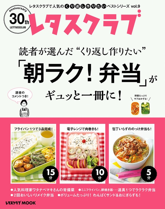 ヤミー:レタスクラブMOOK 12/6発行「くり返し作りたい べストシリーズ vol.9 冷凍作りおき」にレシピが掲載されました