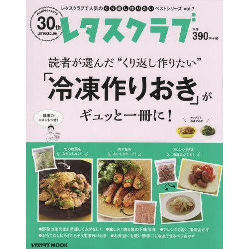 ヤミー:レタスクラブMOOK 12/6発行「くり返し作りたい べストシリーズ vol.7 冷凍作りおき」にレシピが掲載されました