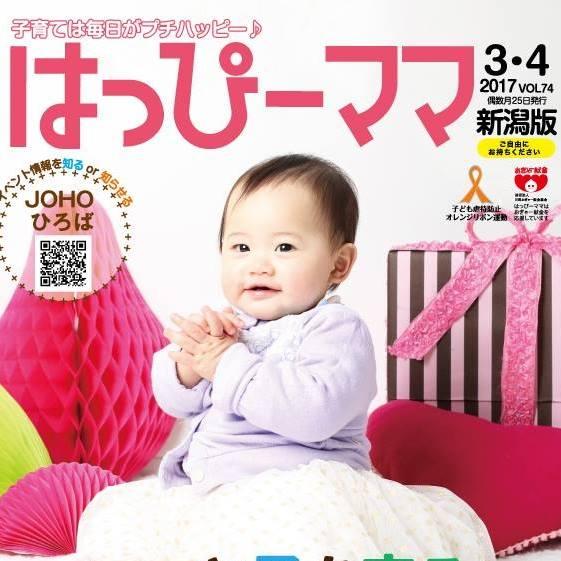 栁川かおり:2017年2月25日発行号「はっぴーママ」VOL.74