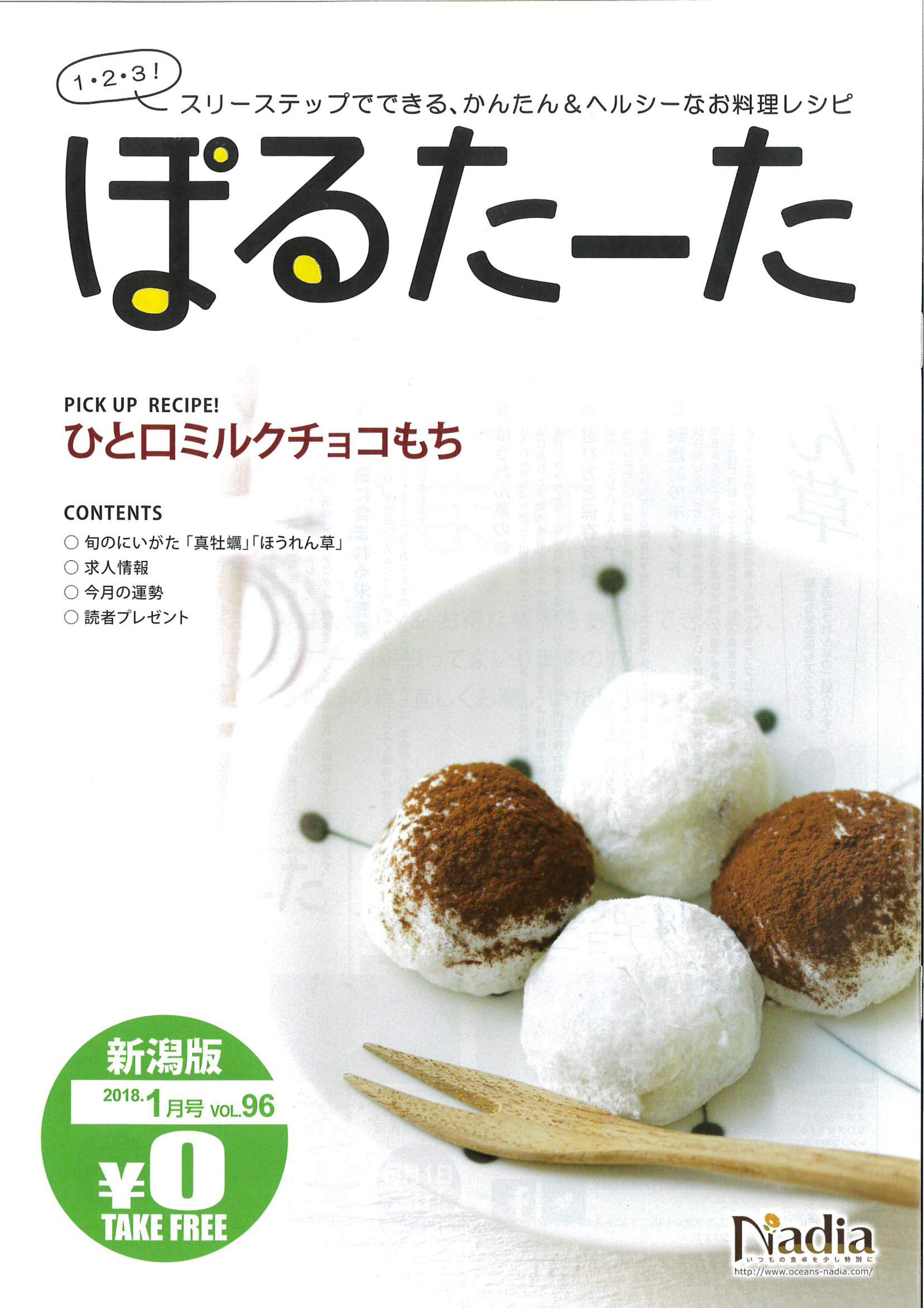 栁川かおり:フリーペーパー「ぽるたーたVOL.96(2018.1月号)」にレシピが掲載されました