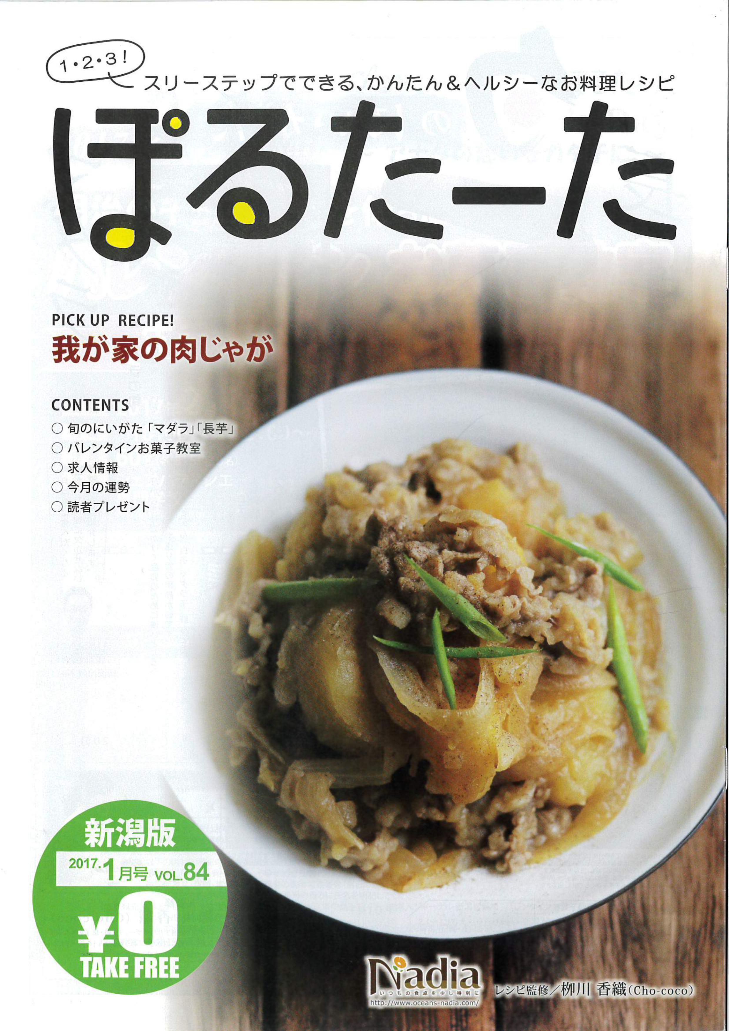 栁川かおり:フリーペーパー「ぽるたーたVOL.84(1月号)」にレシピが掲載されました!