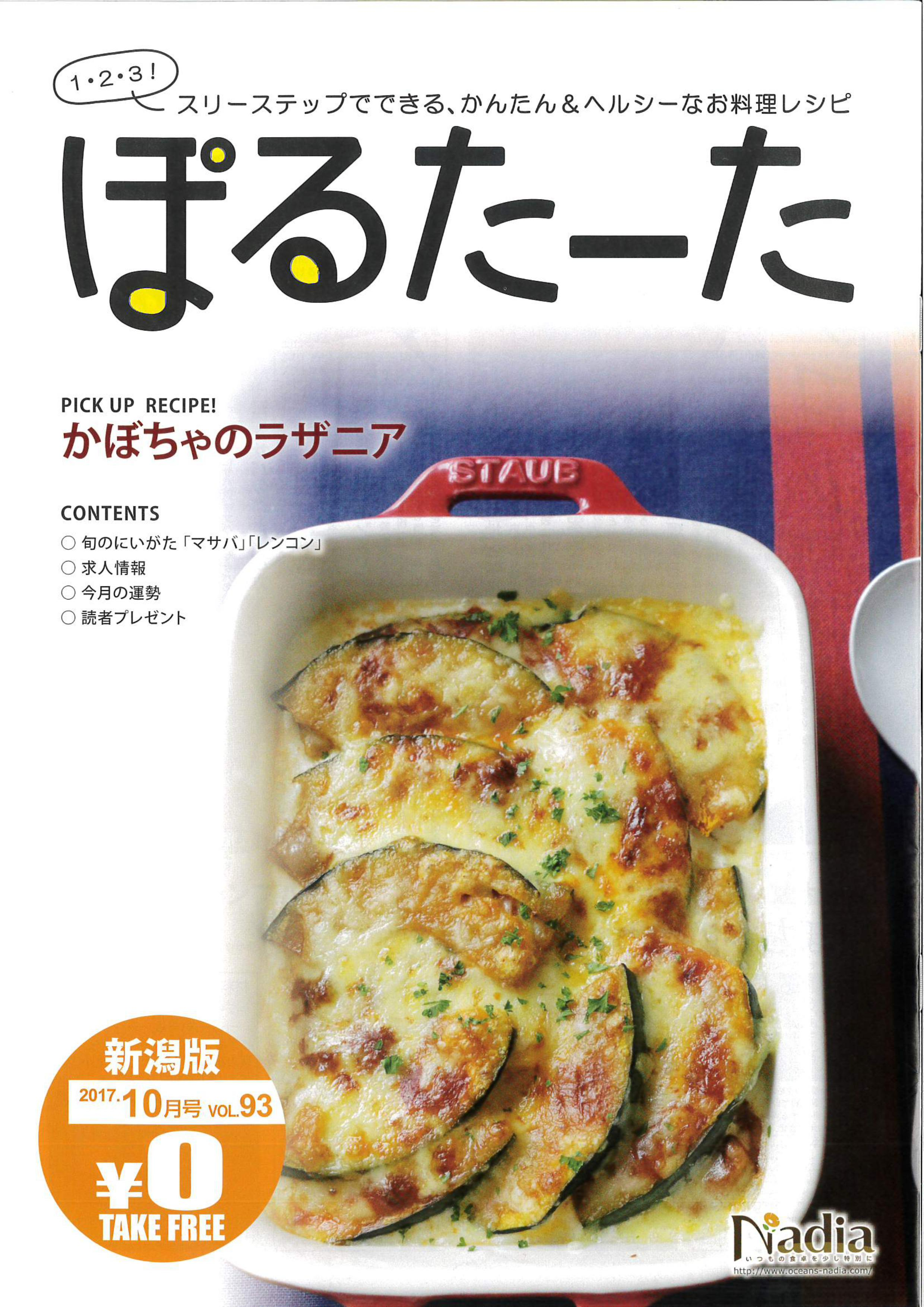 栁川かおり:フリーペーパー「ぽるたーたVOL.93(10月号)」にレシピが掲載されました
